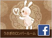 うさぎ星カフェFacebook